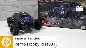 <b>REMO HOBBY</b> M-max RH1031 1:10//<b>Радиоуправляемый монстр</b> ...