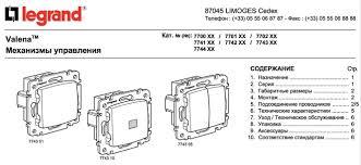 Инструкция: назначение <b>выключателей Valena</b>, схема ...