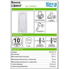 <b>Ванна</b> Roca Swing сталь <b>180х80 см</b> в Москве – купить по низкой ...