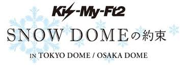 "「Kis-My-Ft2」""SNOW DOMEの約束"" グッズ紹介〜〜!!!"