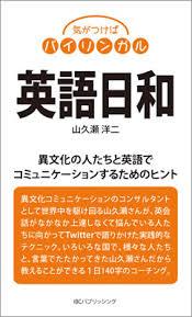 「山久瀬 洋二著書」の画像検索結果