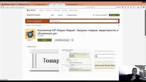 Контентное API Яндекс.Маркет: Установка решения - YouTube