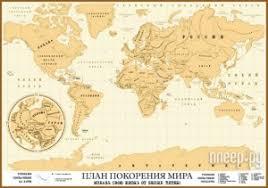Купить <b>Тубус карта Эврика План</b> покорения Мира магнитный ...