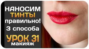 [УРОК] Как правильно наносить <b>тинты для губ</b>. Три способа ...