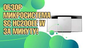 Обзор музыкального центра <b>Panasonic SC</b>-<b>HC200EE</b>-<b>W</b> - YouTube