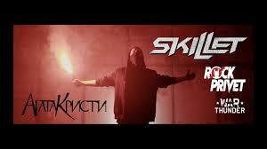 <b>Агата Кристи</b> / Skillet - Как На Войне (Cover by ROCK PRIVET ...