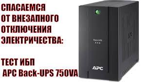 Резервный (без AVR) <b>источник бесперебойного питания APC</b> ...