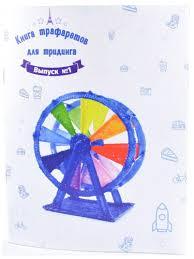 Купить обучающую <b>книгу UNID</b> по 3D рисованию с трафаретами ...