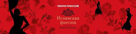 KERAMA <b>MARAZZI</b> | <b>Керамическая плитка</b>, сантехника | ВКонтакте
