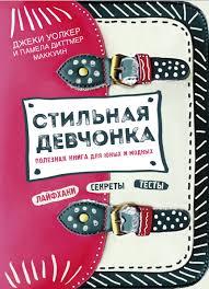 """Книга """"<b>Стильная девчонка</b>. Полезная книга для юных и <b>модных</b> ..."""