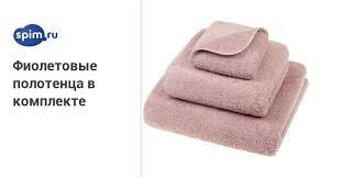 Комплекты <b>полотенец</b> фиолетового цвета. <b>Наборы</b> фиолетовых ...