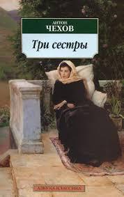 Антон Чехов, <b>Три</b> сестры   <b>Чехов Антон Павлович</b> – купить книгу ...