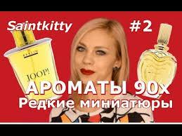 Парфюмерия: редкие ароматы 90х - YouTube