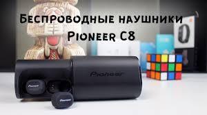 <b>Pioneer SE</b>-C8TW - беспроводные <b>наушники</b> от лидера рынка Hi-Fi