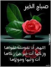 أمنيتك في هذا اليوم - صفحة 2 Images?q=tbn:ANd9GcQD-VSd9E_IReBIeF1wiq4O4tSlUECKB6Hwe5jegcedaR7ZAK7mRQ