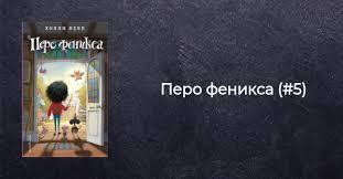 <b>Книга</b> Перо <b>феникса</b> (#5) Холли Вебб купить от 294 ₽, скачать ...