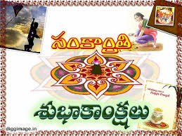 Happy Sankranthi Kanuma      Messages Greetings In Telugu Tamil         Sankranti Essay In Telugu Phd Thesis In Secure Routing In Manet