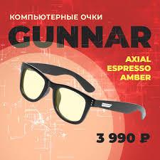 <b>Компьютерные очки GUNNAR</b> Axial Espresso... - InspectorGadgets.ru