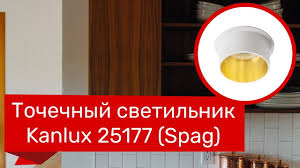 Точечный <b>светильник KANLUX</b> 25177, 25210, 25160, 25242 ...