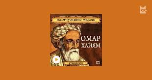 """Listen to the audiobook """"Омар Хайям. Жемчужины мысли"""" on ..."""
