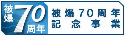 「広島市「【平和式典 70回 70周年】」の画像検索結果