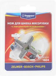 <b>Topperr</b> 1604 <b>нож для мясорубок</b> Zelmer/Bosch/Philips — купить в ...