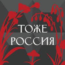Тоже Россия