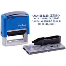 <b>Штамп самонаборный Berlingo Printer</b> 8052, 4 стр, 1 касса ...