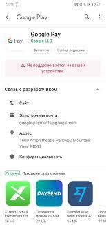 Google pay не поддерживается на Huawei <b>Honor</b> 10 - Google Pay ...