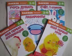 Gakken: японский рецепт гениальности | Родительский блог