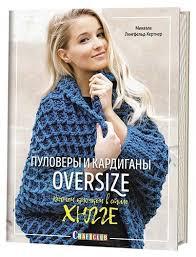 <b>Книга Пуловеры и</b> кардиганы oversize. Вяжем крючком в стиле ...