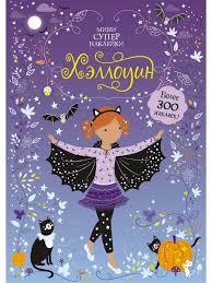 <b>Хэллоуин</b> Издательство Махаон 8416821 в интернет-магазине ...