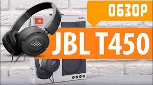 ГОДНЫЕ <b>НАУШНИКИ JBL T450</b>. - YouTube