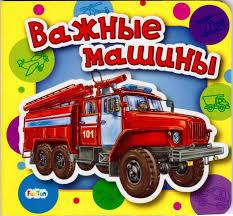 <b>FunTun Книга</b> Ребятам о машинах. Важные машины ...