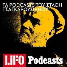 Τα podcasts του Στάθη Τσαγκαρουσιάνου