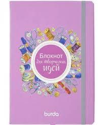 <b>Книга Burda</b>.<b>Блокнот</b> для творческих идей купить на bookovka ...