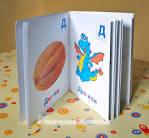 Обложка для английской азбуки своими руками 2 класс