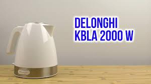 Распаковка <b>DELONGHI KBLA</b> 2000 W - YouTube