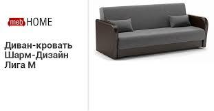 Диван-кровать <b>Шарм</b>-<b>Дизайн</b> Лига М. Купите в mebHOME.ru!