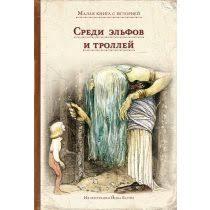 Сказки, народное творчество для детей Мещерякова – купить в ...