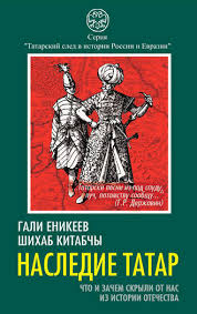 <b>Гали Еникеев</b>, Наследие татар. Что и зачем скрыли от нас из ...