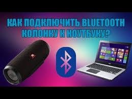 Как подключить bluetooth колонку к ноутбуку? - YouTube