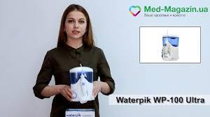 waterpik ирригатор wp 100e2 ultra