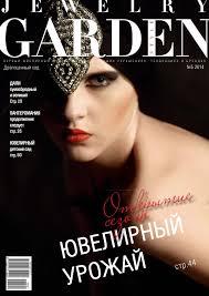 JEWELRY GARDEN №5 2014 by Ринго - issuu