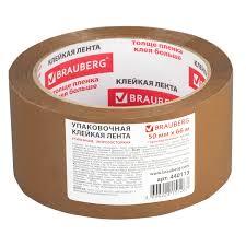 Купить <b>Клейкая лента</b> упаковочная, 50 мм х 66 м, КОРИЧНЕВАЯ ...