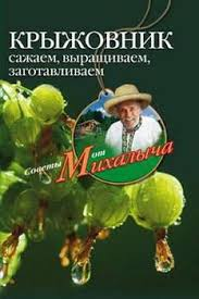 Книги <b>Звонарев Николай Михайлович</b> Михалыч страница 2 ...