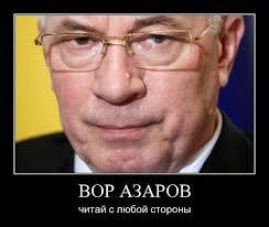 У Азарова еще не знают, что Янукович будет подписывать в России: Идет наработка - Цензор.НЕТ 5648