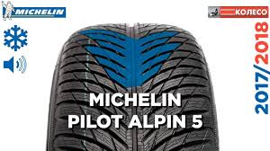 <b>MICHELIN PILOT ALPIN 5</b> (PA5): обзор зимних шин | КОЛЕСО.ру ...