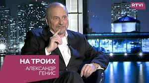 <b>Александр Генис</b> / На троих - YouTube