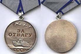 80 лет назад в СССР учреждена <b>медаль</b> «<b>За отвагу</b> ...